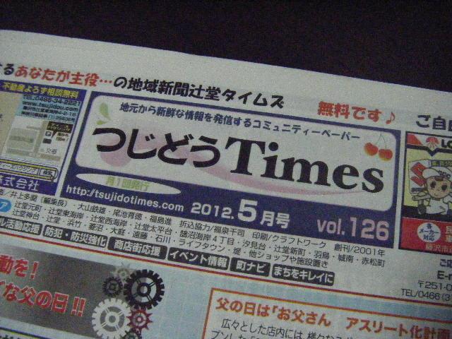 つじどうTimes