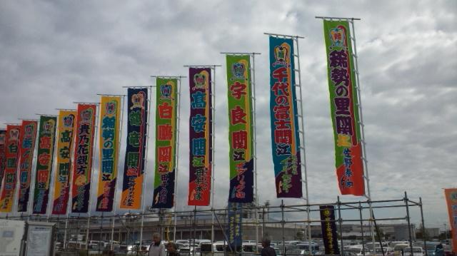 大相撲富士山場所